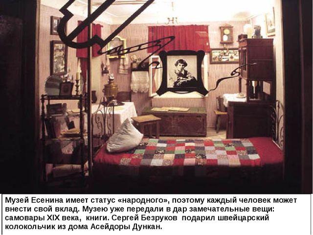 Музей Есенина имеет статус «народного», поэтому каждый человек может внести с...