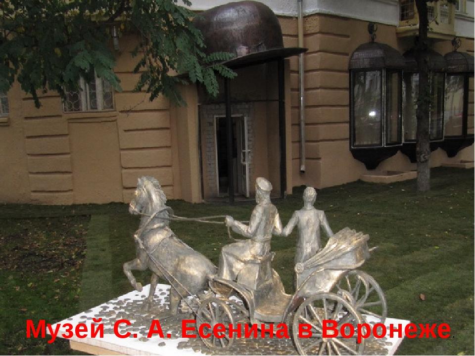 Музей С. А. Есенина в Воронеже.