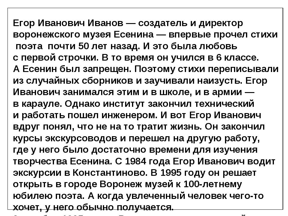 Егор Иванович Иванов— создатель идиректор воронежского музея Есенина— впер...