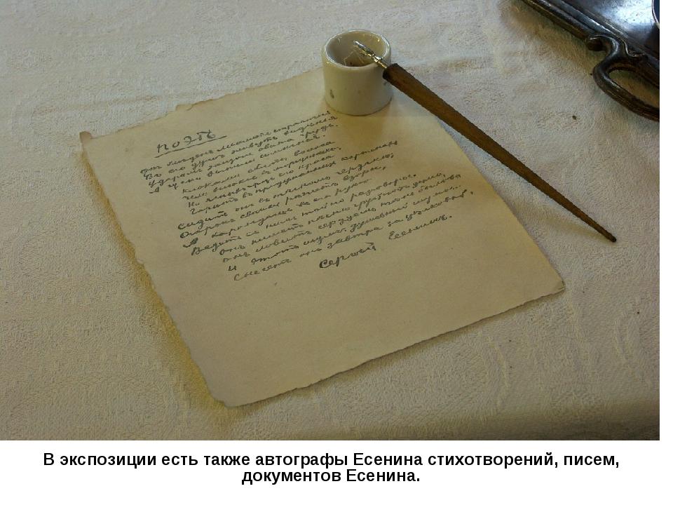 В экспозиции есть также автографы Есенина стихотворений, писем, документов Е...