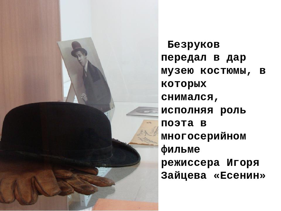 Безруков передал в дар музею костюмы, в которых снимался, исполняя роль поэт...