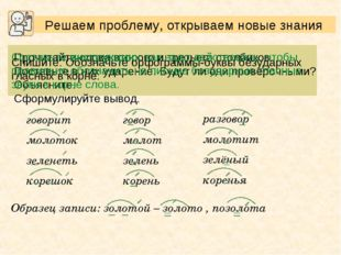 Прочитайте слова второго и третьего столбиков. Поставьте в них ударение. Буду