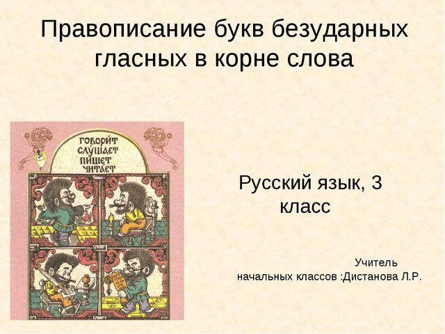 Русский язык, 3 класс Правописание букв безударных гласных в корне слова Учи...