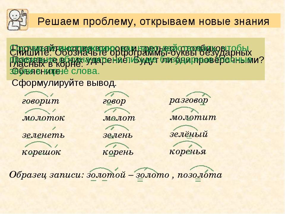Прочитайте слова второго и третьего столбиков. Поставьте в них ударение. Буду...