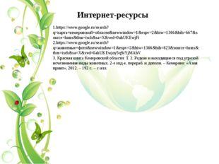 Интернет-ресурсы 1.https://www.google.ru/search?q=карта+кемеровской+области&n