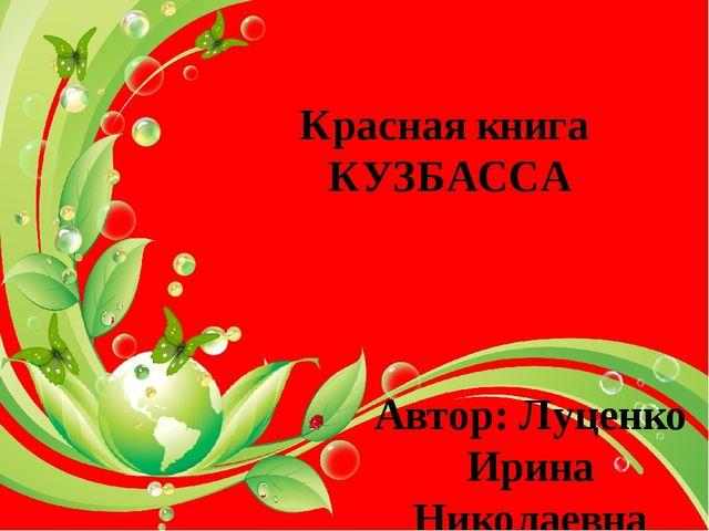 Автор: Луценко Ирина Николаевна Воспитатель МБДОУ №30 «Чебурашка» г. Междуреч...