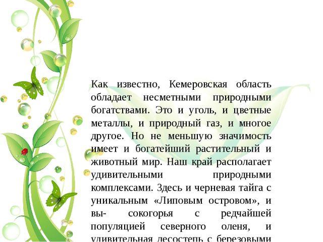 Как известно, Кемеровская область обладает несметными природными богатствами....