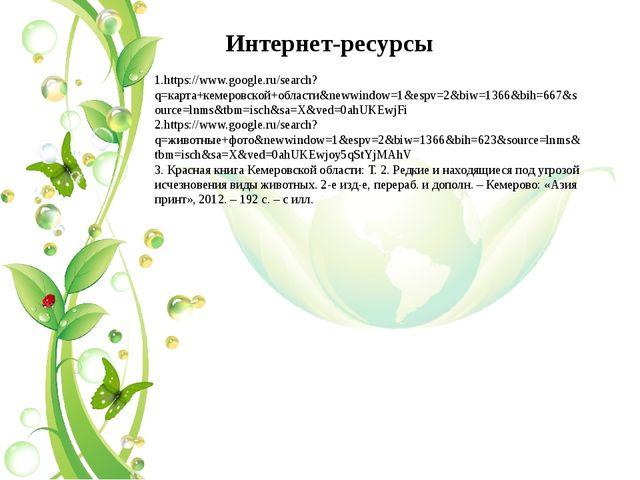 Интернет-ресурсы 1.https://www.google.ru/search?q=карта+кемеровской+области&n...