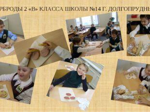 БУТЕРБРОДЫ 2 «В» КЛАССА ШКОЛЫ №14 Г. ДОЛГОПРУДНЫЙ