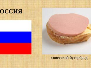 РОССИЯ советский бутерброд