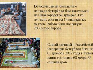 В России самый большой по площади бутерброд был изготовлен на Нижегородской я