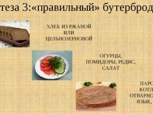 Гипотеза 3:«правильный» бутерброд ХЛЕБ ИЗ РЖАНОЙ ИЛИ ЦЕЛЬНОЗЕРНОВОЙ ОГУРЦЫ, П