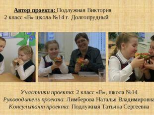 Участники проекта: 2 класс «В», школа №14 Руководитель проекта: Лимберова Нат