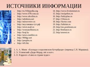 ИСТОЧНИКИ ИНФОРМАЦИИ http://ru.Wikipedia.org http://www.078.com.ua http://www