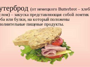 Бутерброд (от немецкого Butterbrot – хлеб с маслом) – закуска представляющая