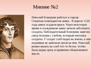 Мнение №2 Николай Коперник работал в городе Ольштын комендантом замка . В апр