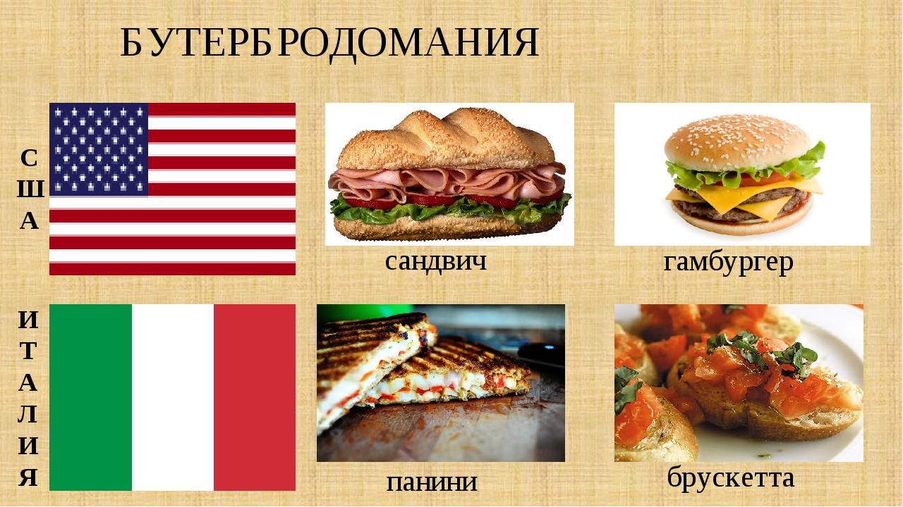 БУТЕРБРОДОМАНИЯ США сандвич гамбургер ИТАЛИЯ брускетта панини