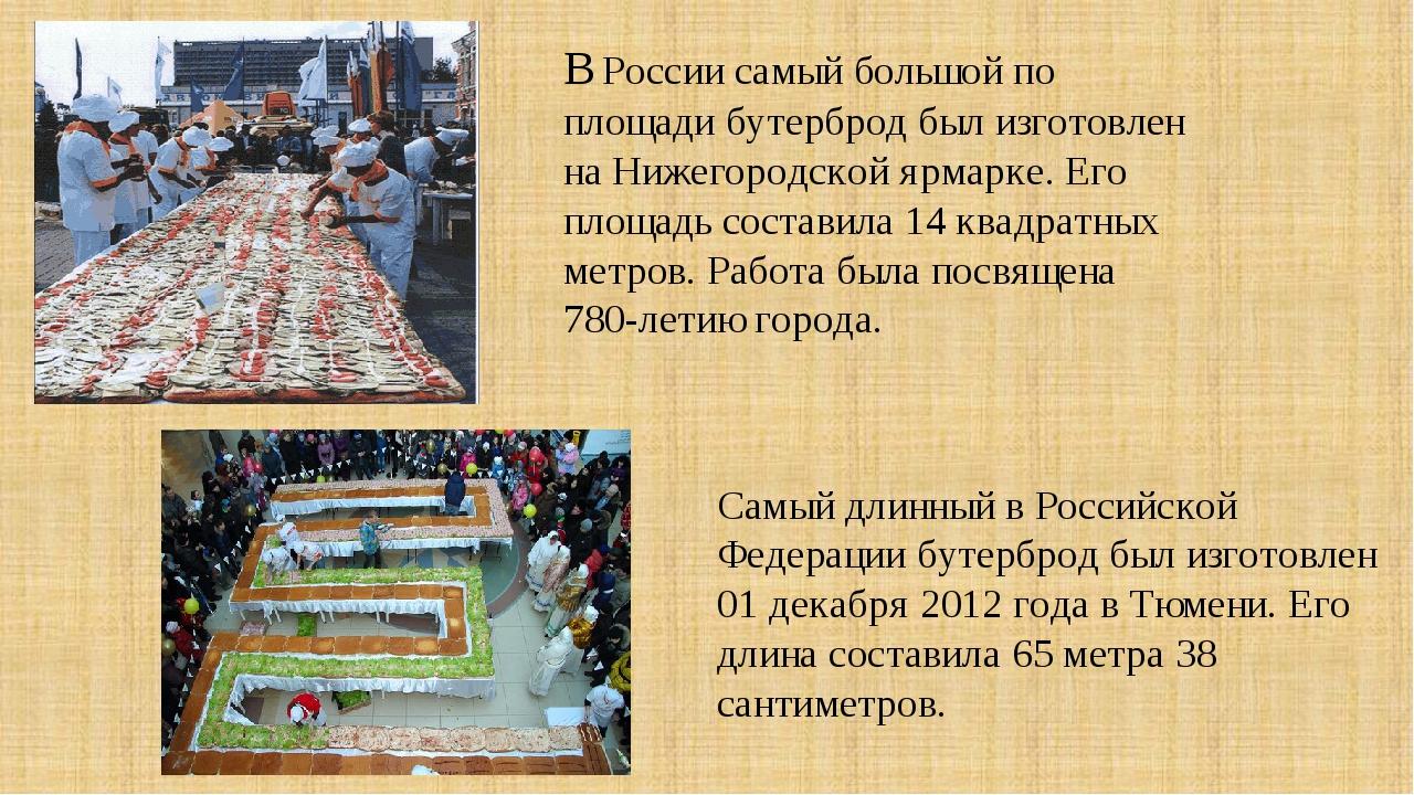 В России самый большой по площади бутерброд был изготовлен на Нижегородской я...