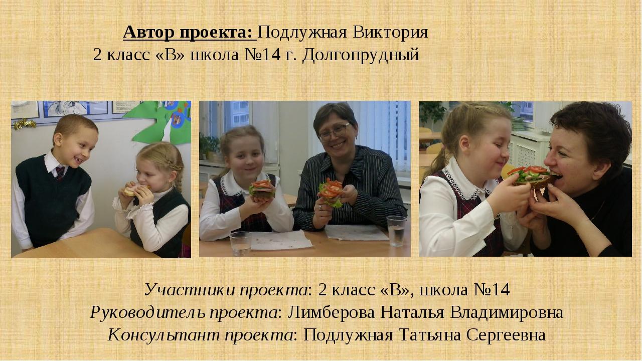 Участники проекта: 2 класс «В», школа №14 Руководитель проекта: Лимберова Нат...