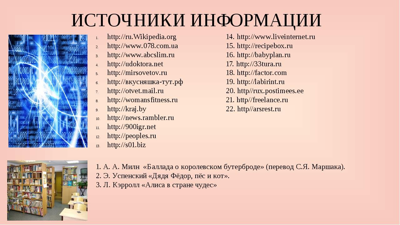 ИСТОЧНИКИ ИНФОРМАЦИИ http://ru.Wikipedia.org http://www.078.com.ua http://www...