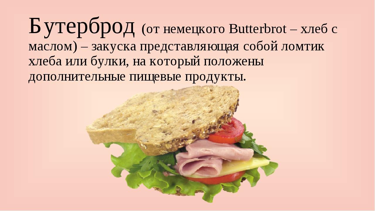 Бутерброд (от немецкого Butterbrot – хлеб с маслом) – закуска представляющая...