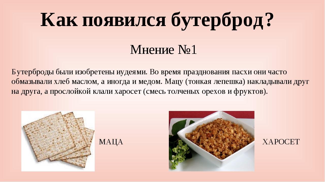 Как появился бутерброд? Мнение №1 Бутерброды были изобретены иудеями. Во врем...
