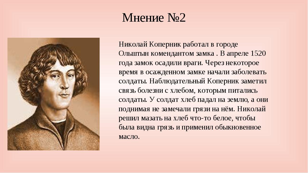 Мнение №2 Николай Коперник работал в городе Ольштын комендантом замка . В апр...