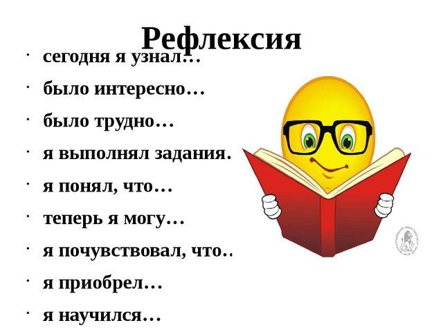 Рефлексия сегодня я узнал… было интересно… было трудно… я выполнял задания… я...