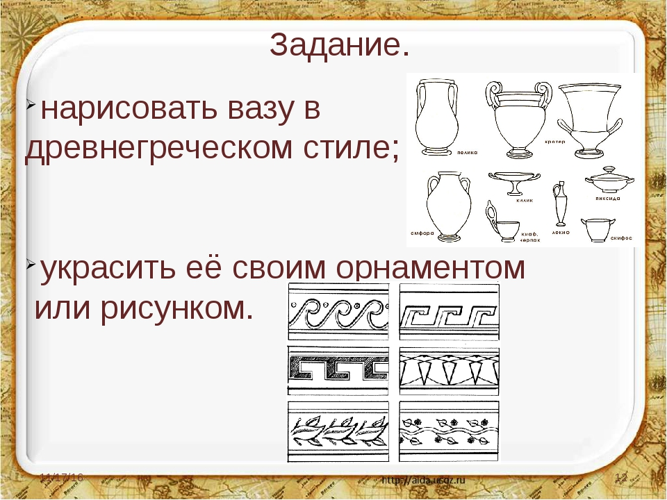 Задание. нарисовать вазу в древнегреческом стиле; украсить её своим орнаменто...