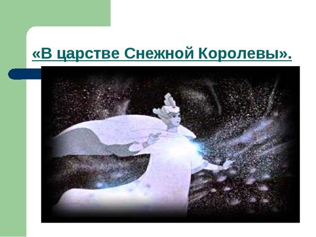 «В царстве Снежной Королевы».