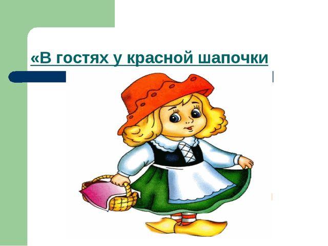 «В гостях у красной шапочки