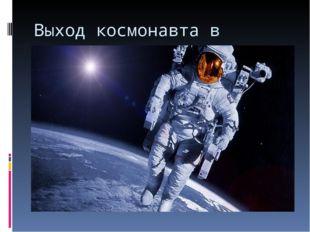 Выход космонавта в космос