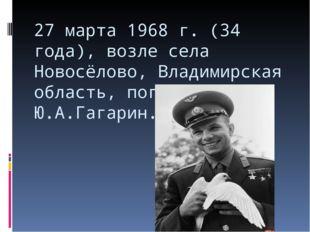27 марта 1968 г. (34 года), возле села Новосёлово, Владимирская область, поги