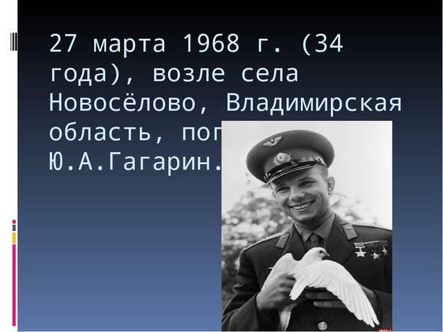 27 марта 1968 г. (34 года), возле села Новосёлово, Владимирская область, поги...