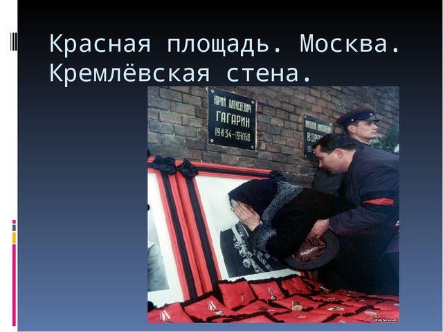 Красная площадь. Москва. Кремлёвская стена.