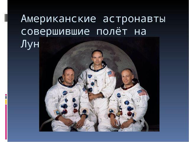 Американские астронавты совершившие полёт на Луну