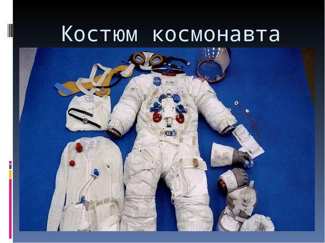Костюм космонавта