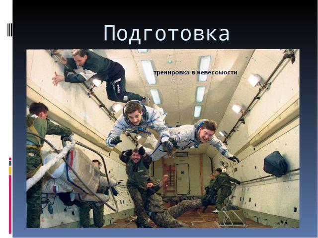 Подготовка космонавтов
