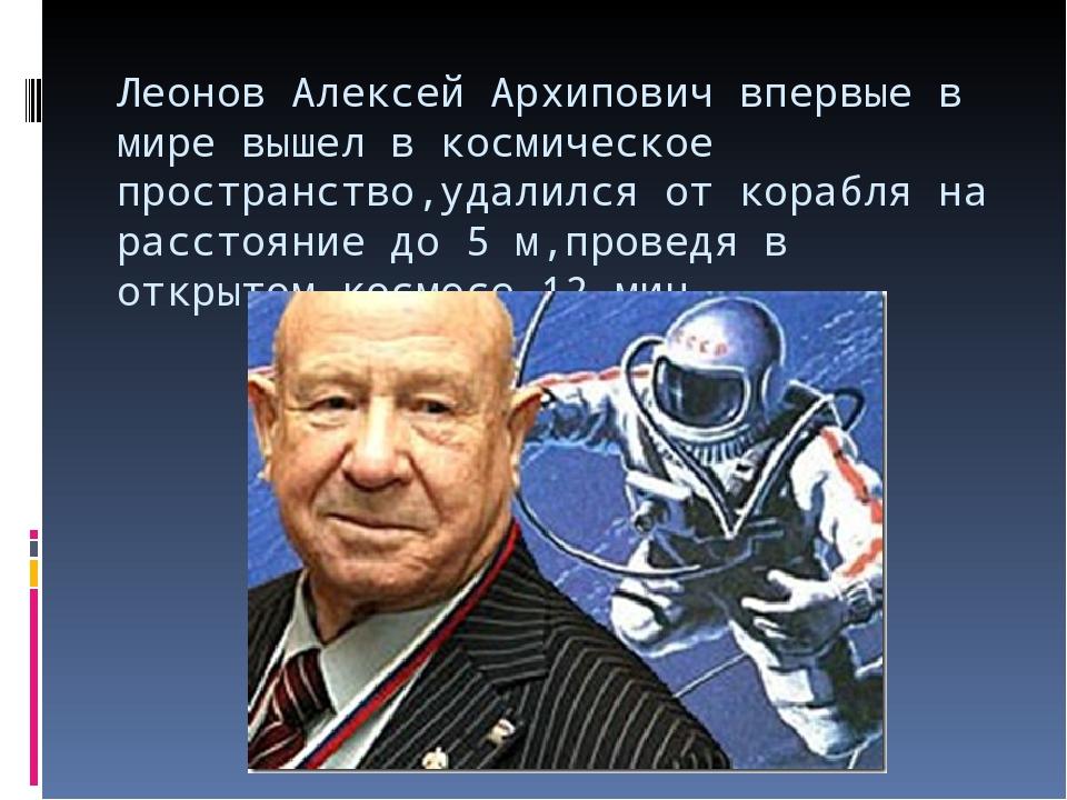 Леонов Алексей Архипович впервые в мире вышел в космическое пространство,удал...