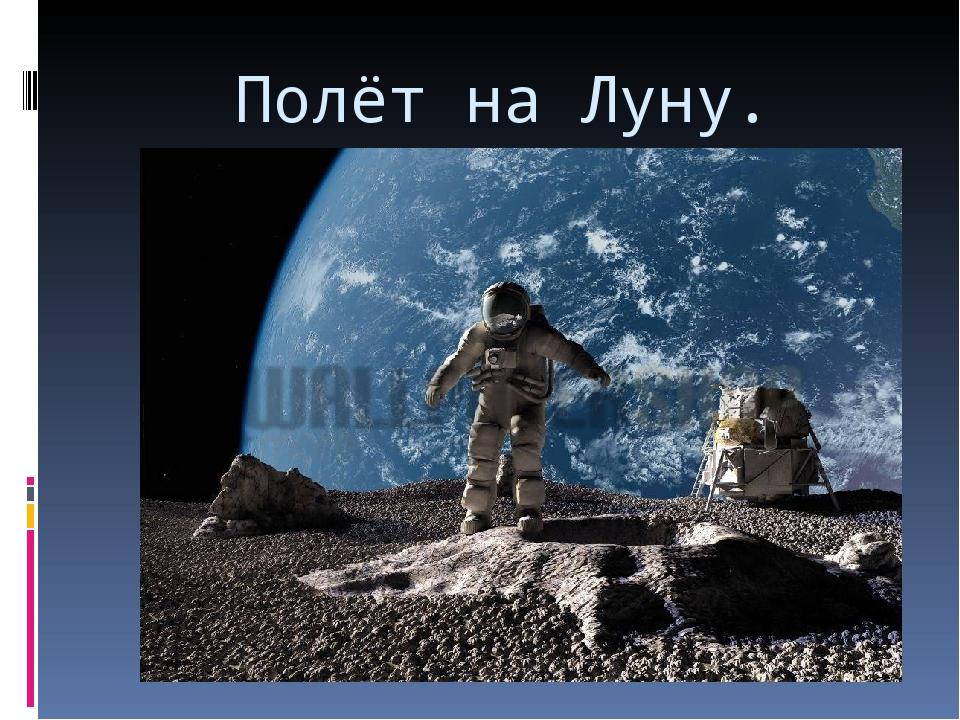 Полёт на Луну.