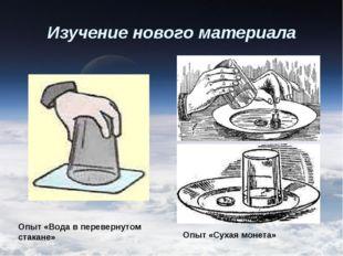 Изучение нового материала Опыт «Вода в перевернутом стакане» Опыт «Сухая моне