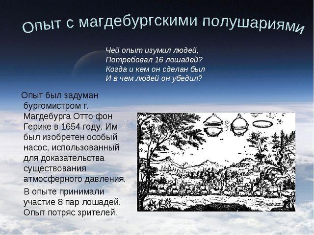 Опыт был задуман бургомистром г. Магдебурга Отто фон Герике в 1654 году. Им...