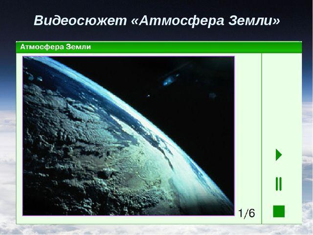 Видеосюжет «Атмосфера Земли»