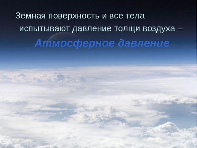 Земная поверхность и все тела испытывают давление толщи воздуха – Атмосферное...