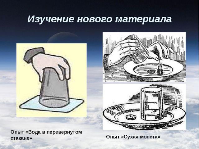 Изучение нового материала Опыт «Вода в перевернутом стакане» Опыт «Сухая моне...