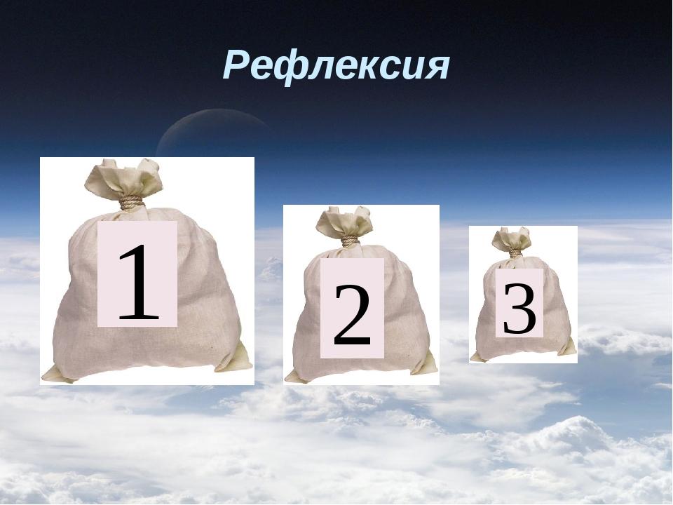 Рефлексия 1 2 3