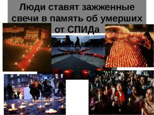Люди ставят зажженные свечи в память об умерших от СПИДа