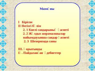 Мазмұны  І Кіріспе ІІ Негізгі бөлім 2. 1 Киелі сандарының қасиеті 2. 2 Жұлды