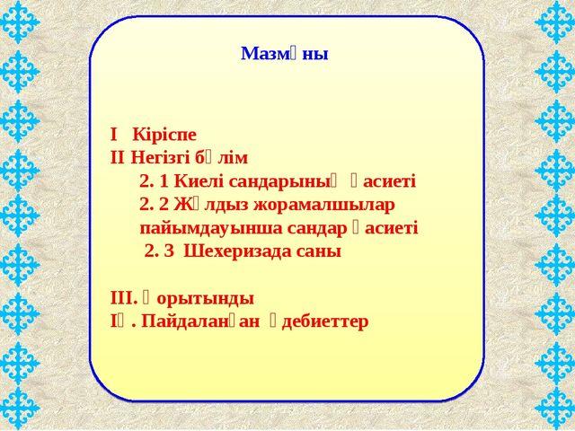 Мазмұны  І Кіріспе ІІ Негізгі бөлім 2. 1 Киелі сандарының қасиеті 2. 2 Жұлды...