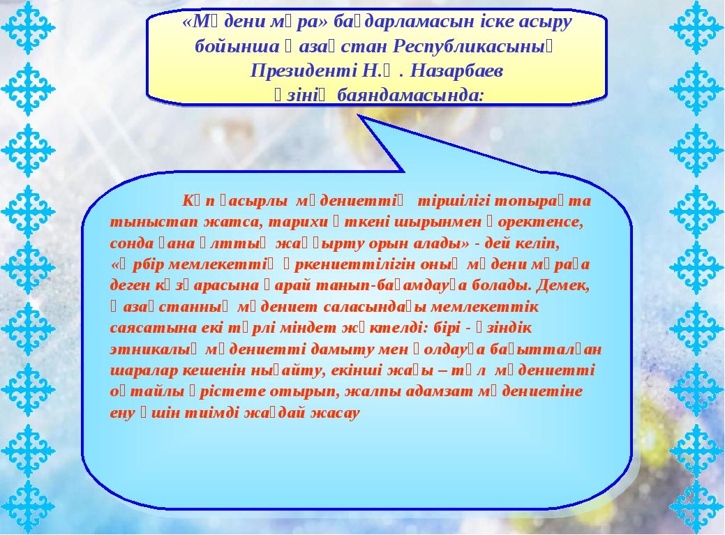 «Мәдени мұра» бағдарламасын іске асыру бойынша Қазақстан Республикасының През...